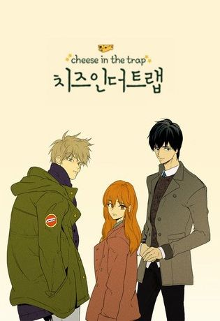 Portada del webtoon Cheese in the trap
